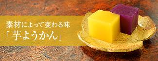 素材によって変わる味「芋ようかん」