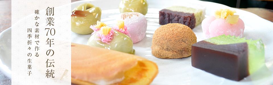 創業60年の伝統 確かな素材で作る四季折々の生菓子